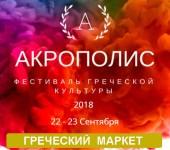 Греческая Олива приглашает на фестиваль греческой культуры Акрополис!