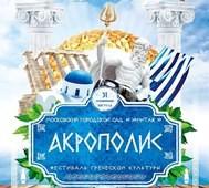 Фестиваль Акрополис 2019