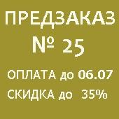 Предзаказ №24